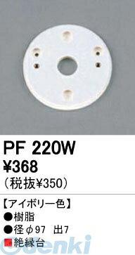 オーデリック(ODELIC)[PF220W] 【工事必要】 住宅用照明部材樹脂絶縁台・木台 PF220W