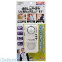 ヤザワコーポレーション(YAZAWA) [SE53] 録音機能付人感センサーチャイム&アラーム【2013...
