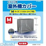 オーム電機 07-9741 エアコン室外機カバー Mサイズ DZ-Y001M 079741