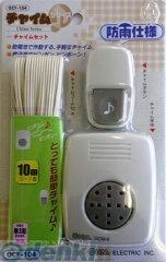 オーム電機 [07-5299] チャイムセット OCF-104 075299【2013ショップ・オブ・ザ・イヤー受賞...