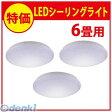 オーム電機 [06-2922]【3個入】 LEDシーリングライト 6畳用 LE−Y30D6K−W 062922
