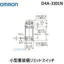 【キャンセル不可】オムロン(OMRON)[D4A-3301N] 小型重装備リミットスイッチ D4A3301N【キャンセル不可】
