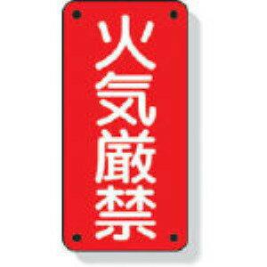 【ポイント最大29倍 4月15日限定 要エントリー】ユニット 319-06 危険物標識 火気厳禁 600×300 31906 熱中症対策 節電対策 333-9611
