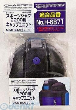 パール金属 [H-6878] チャージャー スポーツジャグ2200(オークブルー)用キャップユニット H6878 【キャンセル不可】