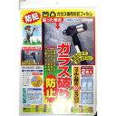 ノムラテック [N-2268] 凸凹ガラス専用防犯フィルム ...