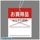 ササガワ タカ印 18-3334 提札 四角型 赤 お買得品 183334