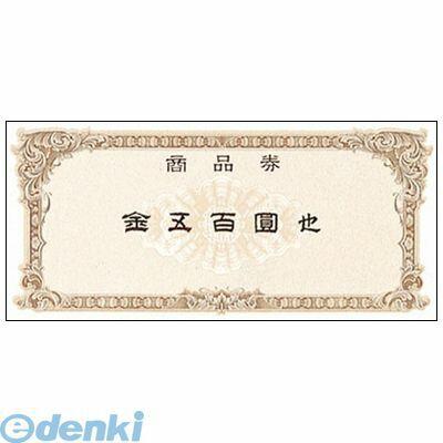 ササガワ タカ印 9-303 商品券 横書 金五...の商品画像