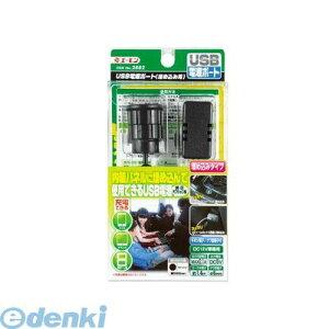 エーモン工業 [2882] USB電源ポート(埋め込み用)【5400円以上送料無料】