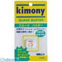 Kimony(キモニー)ラケットスポーツ グッズアクセサリー クエークバスター KVI205 BL・YL