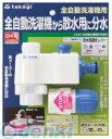 【5400円以上送料無料】タカギ(takagi) [G490] 全自動洗濯機用分岐栓 G490【2013ショップ・...