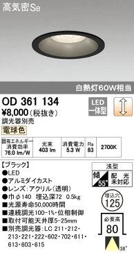 【ポイント最大39倍 2月15日限定 要エントリー】オーデリック ODELIC OD361134 LEDダウンライト
