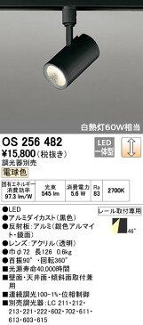 オーデリック(ODELIC) [OS256482] LEDスポットライト