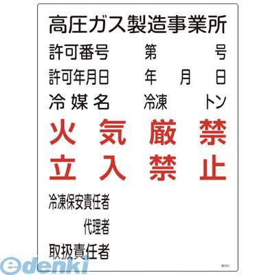 【個数:1個】緑十字 039302 高圧ガス関係標識 高圧ガス製造事業所・火気厳禁・立入禁止 600×450