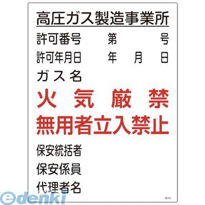 【個数:1個】緑十字 039303 高圧ガス関係標識 高圧ガス製造事業所・火気厳禁・無用者 600×450