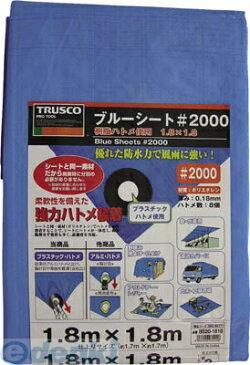 【あす楽対応】トラスコ中山(TRUSCO) [BS201818] ブルーシート #2000 幅1.8mX長さ1.8 360-0017