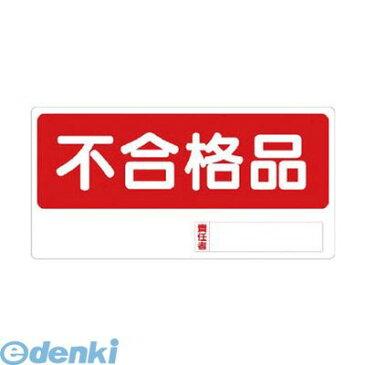 ユニット 338-16 置場標識 不合格品 エコユニボード 300×600 33816