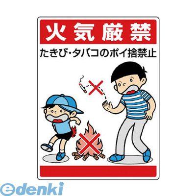 ユニット 837-01 公共イラスト標識 火気厳禁 たきび・タバ 83701