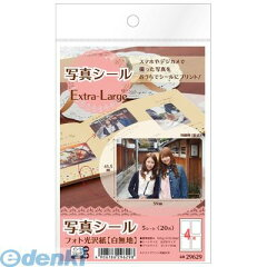 A-one(エーワン) [29629] 写真シール Extra−Large 4906186296298【5400円以上送料無料】A...