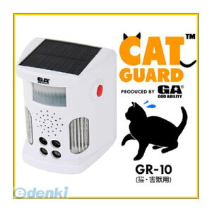 [4582474892986]  coxfox GAシリーズ キャットガード 猫・害獣用 GR−10