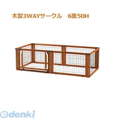 [4973655590317] Richell【リッチェル】 ペット用 木製3WAYサークル 6面50H 小型犬用 59031-7 ブラウン【送料無料】