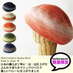 ベレー帽メンズレディースウールグラデーションバスベレー日本製EdgeCity(エッジシティー)帽子ベレー帽子ベレー秋冬