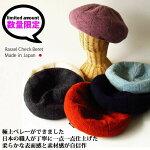 ベレー帽レディースラッセルチェックベレー日本製EdgeCity(エッジシティー)メンズ帽子ベレー帽子ベレー秋秋冬冬