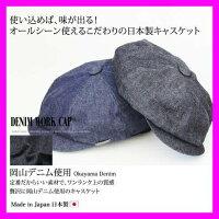 EdgeCity(エッジシティー)メンズ キャスケット 大きいサイズ 日本製 デニムキャスケット「000452」オールシーズン Men's YOUNG zone