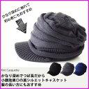 つば付きニット帽 ニット帽 メンズ つばつき レディース 帽子 ニットキャップ つば付き ニット キャスケット 大きいサイズ ブランド 秋冬