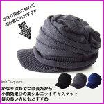 ニット帽つば付きニット帽メンズレディース帽子ニットキャップつば付き
