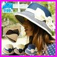 ストローハット 折りたたみ 帽子 麦わら帽子 つば広 夏 レディース UVカット 母の日 Marinar Hat マリン ハット「000531」ペーパーハット Ladias' UV 麦わら 折りたたみ帽子