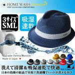 ハット大きいサイズ帽子メンズ送料無料さすがの日本製EdgeCity中折れハットウォッシャブルサーモマニッシュ男性用