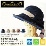 日本製EdgeCity(エッジシティー)洗える帽子折りたたみ可能帽子レディースつば広プレミアムシルクハット送料無料