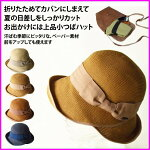 ストローハット折りたたみ麦わら帽子レディースUVカットつば広夏麦わらハット帽子ハット母の日「000696」Ladias'UV折りたたみ帽子