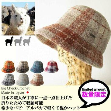 EdgeCity(エッジシティー)折りたたみ 帽子 レディース ベビーアルパカ ビッグチェック ハット 日本製「000761」