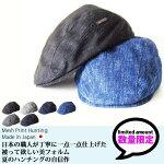 帽子メンズプリントメッシュハンチング【送料無料】EdgeCity(エッジシティー)「000722」