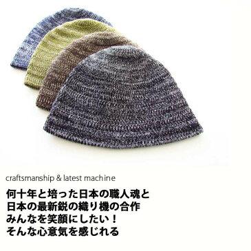 イスラム帽 イスラムワッチ イスラムキャップ 【日本製】クールマックスシームレス イスラム ニット帽 メンズ「000326」帽子 EdgeCity(エッジシティー)秋冬 冬用 涼しい