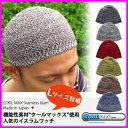 イスラム帽 イスラムワッチ イスラムキャップ 【日本製】クールマックスシームレス イスラム サマーニット帽 メンズ「000326」帽子 EdgeCity(エッジシティー)