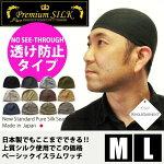イスラムワッチイスラムキャップ【日本製】ピュアシルクシームレスイスラム帽医療用帽子ニット帽EdgeCity(エッジシティー)帽子メンズレディース