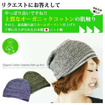 ニット帽 ニットキャップ メンズ レディース オーガニックコットン シームレスロールアップ ニットキャップ 安心の日本製 EdgeCity (エッジシティー)春夏用