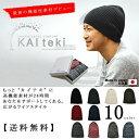 【送料無料】医療用帽子【さすがの日本製】ニット帽 メンズ 帽...