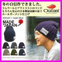 医療用帽子 抗がん剤 帽子 アウトラスト ケーブル ニットキャップ 日本製 ニット帽 メンズ レディース