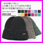 ニット帽メンズレディース帽子ウールカシミア100%カシミヤ送料無料日本製