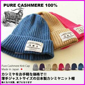 カシミア ニット帽 メンズ レディース 帽子 カシミヤ100% カシミヤ 【送料無料】【安心の日本製】EdgeCity (エッジシティー)