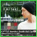 【より快適に。日本生まれの温度調整素材】 帽子 抗がん剤 医療用帽子 EdgeCity(エッジシティー)ニット帽 メンズ レディース ダブルリブカイテキシームレスニットキャップ