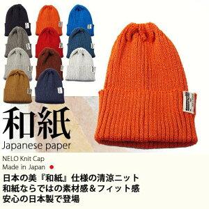 ニット帽 メンズ 夏用 和紙仕様の清涼帽子 日本製 コットン ニット帽 ブランド メンズ レディース春夏用