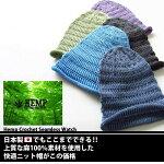 ニット帽メンズレディース帽子麻100%ヘンプ大きめサイズキャップ【送料無料】【安心の日本製】EdgeCity(エッジシティー)