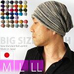 【M,L,LLの3サイズに豊富な40色から選べる】大きいサイズニット帽メンズ医療用帽子抗がん剤帽子レディース日本製室内■秋冬スキースノボー