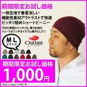 医療用帽子 抗がん剤 帽子 ピッタリかぶるショートビーニー【...