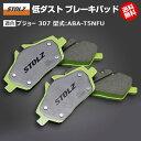 プジョー 307 型式:ABA-T5NFU | 低ダストブレーキパッド【リ...