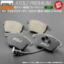 VW | フォルクスワーゲン シロッコ 型式:ABA-13CAW | STOLZ PREMIUM [ リア ] 高性能 低ダスト ブレーキパッド | STOLZ | 2.0TSI